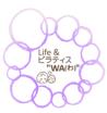 Life & ピラティス WA(わ)